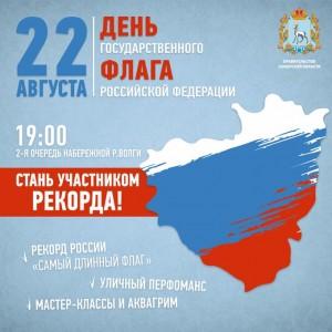 Самарская область вместе со всей страной отмечает День Государственного флага