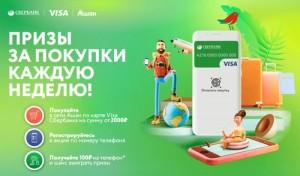 Можно выиграть смартфон или сертификат на путешествие на сумму 150 000 рублей. Каждую неделю разыгрываются 10 смартфонов и одна поездка.