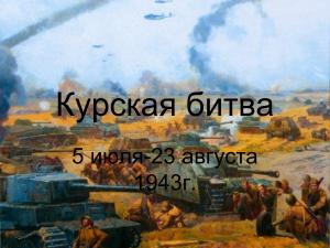 Молодежь интересовалась, как героям удалось одержать победу в бою с немецко-фашистским войском. Ветеранов просили поделиться воспоминаниями об этих событиях.