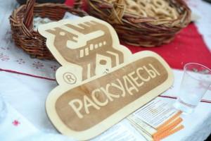 В Загородном парке в Самаре прошел фестиваль Раскудесы