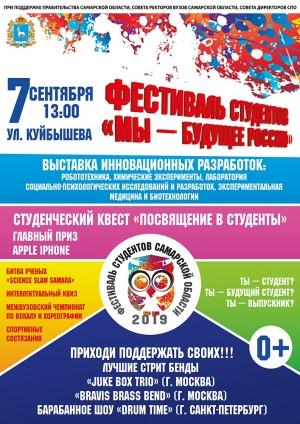 В Самаре пройдёт фестиваль студентов Мы - будущее России