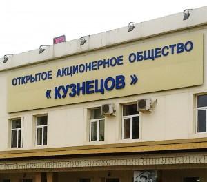 Самарский завод Кузнецов почти удвоил обороты, но копит убытки