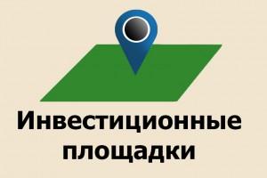 Повышению инвестиционной привлекательности Самарской области способствует наличие инвестиционных площадок.