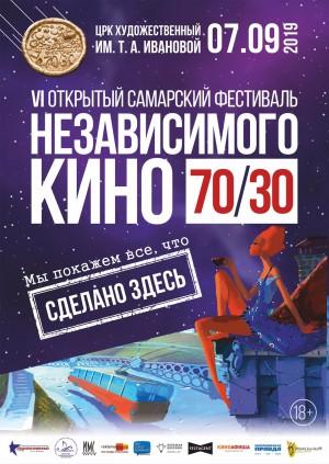 7 сентября состоится открытие VI-го Самарского кинофестиваля 70/30