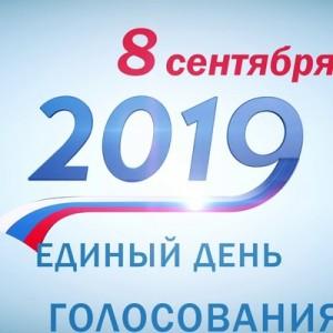 В России сегодня единый День голосования
