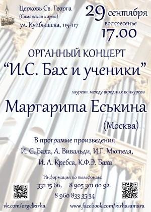 """Органный концерт """"И.С. Бах и ученики"""" состоится в Самаре 29 сентября"""