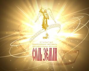 XII Открытый Всероссийский фестиваль документальных фильмов Соль земли пройдет в Самаре