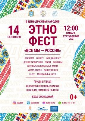 В Самарской области в пятый раз отметят День дружбы народов