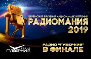 Программа ТРК Губерния попала в финал престижной премии Радиомания-2019