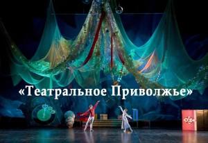 Оценить мастерство юных артистов и проголосовать за лучшую театральную постановку Приволжского федерального округа смогут все желающие с помощью интернет-голосования.