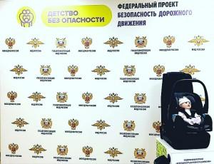 Федеральный проект Детство без опасности запустят в Самарской области