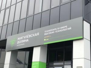 В Тольятти на площадке технопарка Жигулевская долина стартует первая областная инжиниринговая конференция.