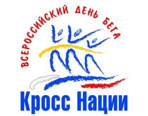 Стартовал прием заявок на участие во всероссийском дне бега Кросс Нации в Самаре