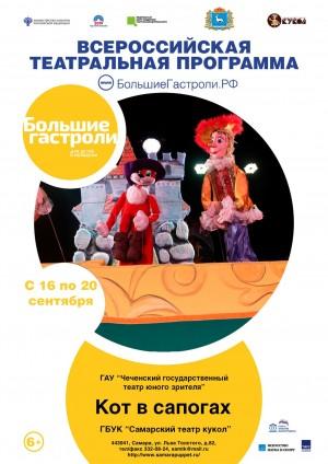 Артисты–кукольники из города Грозный Чеченской Республики покажут самарским зрителям три спектакля.