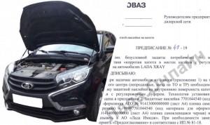 АвтоВАЗ отзывает больше 90 тысяч Lada Xray из-за коррозии на капоте
