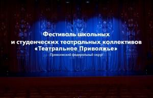 Участники фестиваля Театральное Приволжье проведут театральный квест для детей, оказавшихся в трудной жизненной ситуации