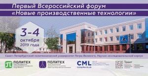 3−5 октября 2019 года в Санкт-Петербурге состоится Первый Всероссийский форум «Новые производственные технологии».