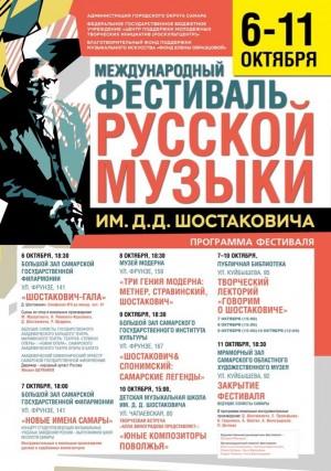 С 6 по 11 октября в Самаре пройдет Фестиваль русской музыки имени Дмитрия Шостаковича