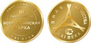 Главные цели - пропаганда лучшей отечественной продукции, продвижение качественных товаров, услуг и передовых технологий на российский рынок, решение стратегических задач импортозамещения.