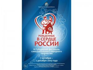 «Фестиваль «Рожденные в сердце России» стал составной частью национального проекта «Культура», в рамках которого особое внимание уделяется развитию культуры в малых городах и сельских поселениях.