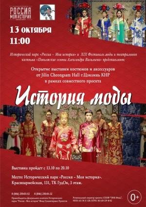 Подробно рассмотреть экспонаты будет возможно с 13 по 22 октября в Историческом парке «Россия – моя история».
