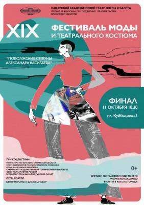 Кульминацией Фестиваля станет грандиозный театрализованный финал для широкой публики, с участием видных деятелей искусства и индустрии моды.