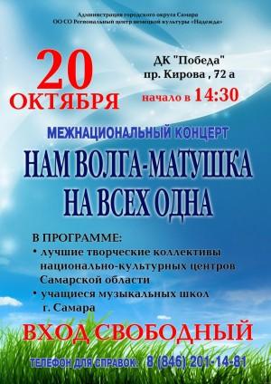 Межнациональное литературно-музыкальное мероприятие Нам Волга-матушка на всех одна!» пройдет в Самаре