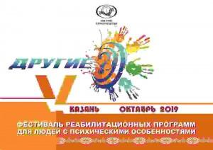 О том, какую помощь оказывают людям с ментальной инвалидностью в Самарской области, губернские специалисты рассказали на Фестивале реабилитационных программ «Другие?», который прошел 9 октября в Казани.