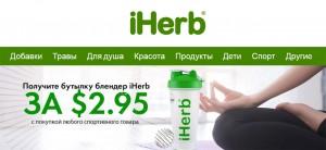 Как выгодно покупать на iHerb