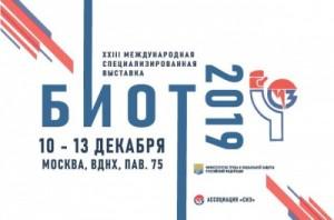 На выставке будут демонстрироваться современные научные и промышленные достижения в области средств безопасности и охраны труда.