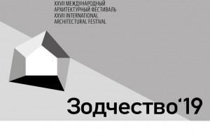 На выставке были представлены лучшие проекты и постройки, а также достижения российских городов и регионов в архитектурно-градостроительной области.