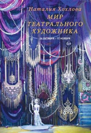 В экспозиции представлены эскизы декораций и костюмов к опере «Женитьба Фигаро» Моцарта, балету Л. Минкуса «Дон Кихот», к опере Россини «Севильский цирюльник» и др.