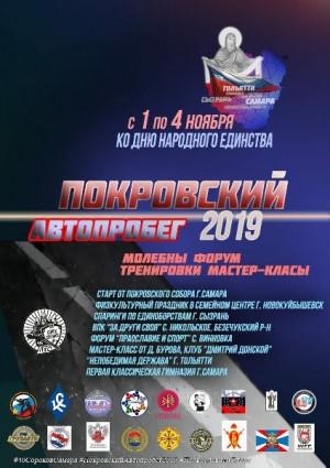 В Самаре состоится православный автопробег
