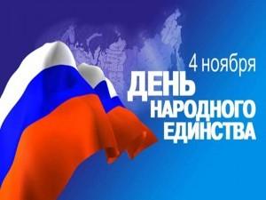 В Самаре сегодня отпразднуют День народного единства