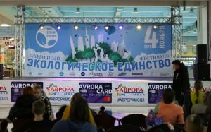 В Самаре состоялся фестиваль Экологическое единство: ФОТО