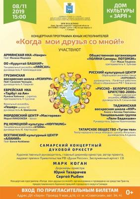 Цели и задачи мероприятия: популяризация различных направлений и жанров национальных культур.
