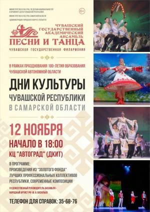 В Самарской области пройдут мероприятия, посвящённые 100-летию образования Чувашской автономной области