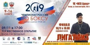 Чемпионат России по боксу пройдет с 9 по 16 ноября в самарском спорткомплексе «МТЛ Арена». В нем примут участие более 300 боксеров со всей страны.