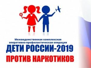 В Самарской области пройдет второй этап межведомственной комплексной оперативно-профилактической операции «Дети России - 2019»