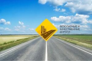 На реализацию нацпроекта «Безопасные и качественные автомобильные дороги» направили дополнительные средства.