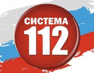 Служба «112» адаптирована к работе с людьми с ограниченными возможностями.