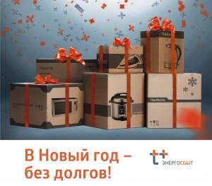 В этом году акция «В Новый год без долгов» проводится уже в четвертый раз.