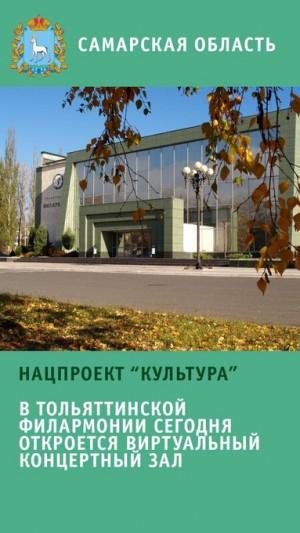 Тольяттинцам станут доступны шедевры мировой классики