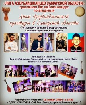 В мероприятиях примут участие руководители азербайджанских общественных объединений всех регионов Приволжского Федерального округа.