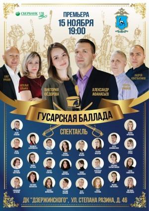 Премьера спектакля посвящена сразу двум праздникам – Дню Сбербанка и Дню сотрудника МВД.