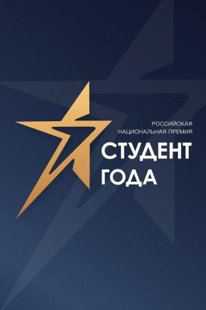 В Ростовскую область приехали 600 студентов из 55 регионов страны, чтобы принять участие в борьбе за национальную премию