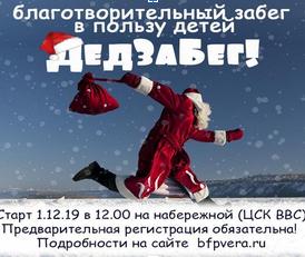 В Самаре пройдет благотворительный забег Дедов Морозов