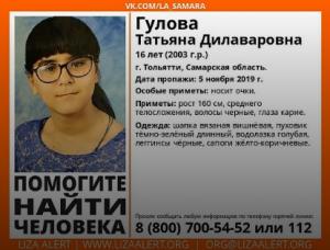 В Самарской области ищут пропавшую 16-летнюю девушку