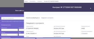 Запущен портал-агрегатор Госрасходы
