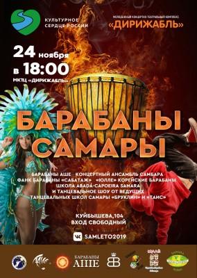 На сцене концертно-театрального комплекса «Дирижабль» в воскресенье выступят лучшие барабанные школы города.